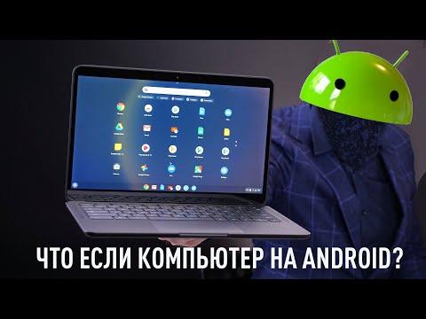 ЧТО ЕСЛИ компьютер был бы на Android?