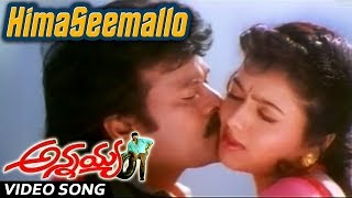 Himaseemallo Full Video song    Annayya Telugu Movie    Chiranjeevi, Soundarya, Raviteja