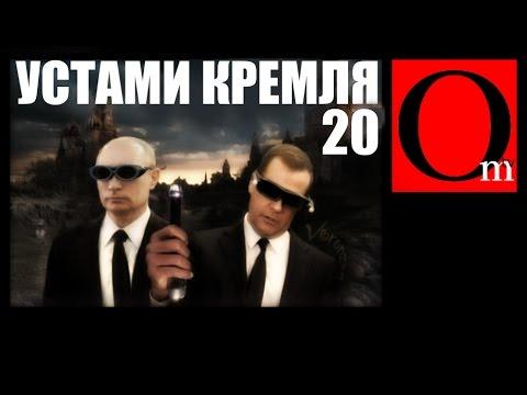 Хит-парад Устами Кремля XX