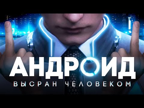 DETROIT: Become Human | МОНТАЖ