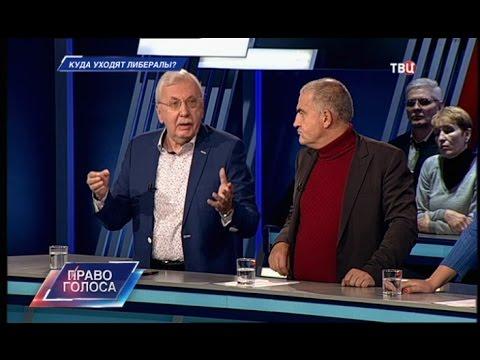 Виталий Третьяков о российских либералах и либерализме. Право голоса.