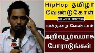 HipHop Tamiza Request to Protesters   Jallikattu   BioScope