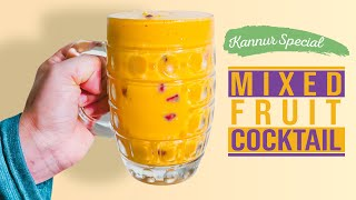 Kannur special mixed fruit cocktail juice recipe | Secret recipe of Juice corner cocktail