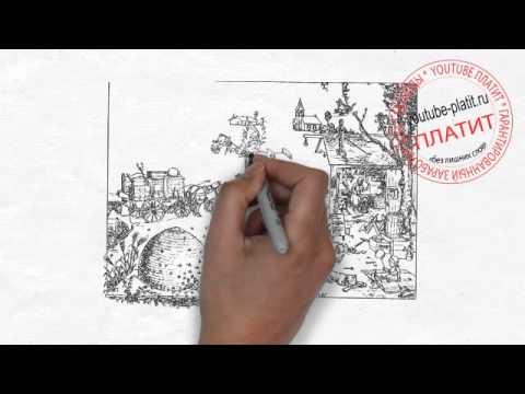 Видео как нарисовать село