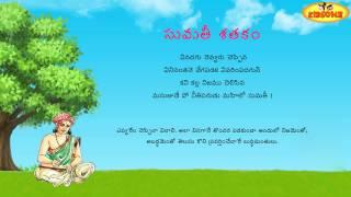 Sumathi Satakam || Vinadagu Nevvaru Cheppina || Telugu Padyalu