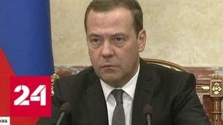 Без поспешных шагов: Медведев предложил отложить пенсию - Россия 24