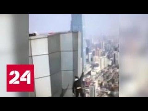 В Китае руфер не рассчитал силы и сорвался с 62-го этажа - Россия 24