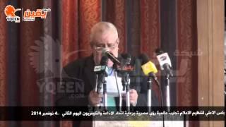يقين | كلمة عبد الله خليل فى مؤتمر المجلس الاعلي لتنظيم الاعلام تجارب عالمية رؤي مصرية