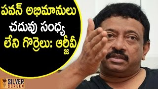 RGV Shocking Tweets on Pawan Kalyan Fans | Ram Gopal Varma Vs Pawan Kalyan Fans |