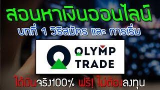 สอนหาเงินออนไลน์ กับ Olymptrade !! Part 1