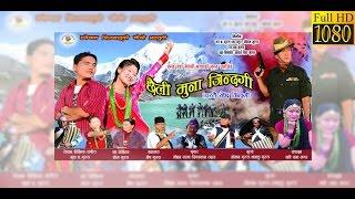 Chhaili Muna Jindagi(छैली मुना जिन्दगी) - Awarded Full Nepali Gurung Movie | 2017