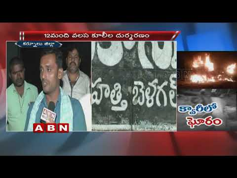 Explosion in Mining Quarry | 12 Peoples lost life at Kurnool