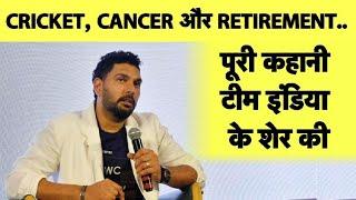 BIG BREAKING: Yuvraj Singh Announces RETIREMENT From International Cricket   Full Speech