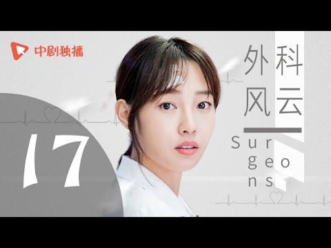外科风云 17 | Surgeons 17 (靳东、白百何 领衔主演)【未删减版】