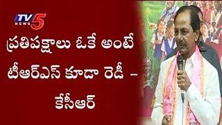 ముందస్తు ఎన్నికలకు సై అంటున్న సీఎం కేసీఆర్..! | Hyderabad