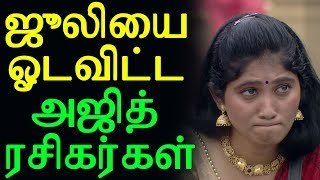 Ajith fans angry with Bigg boss Julie