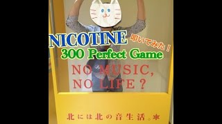 【DRUM COVER】NICOTINEの「300 Perfect Game」叩いてみた!