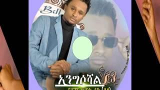 Behailu Taye - Angisoshal አንግሶሻል (Amharic)
