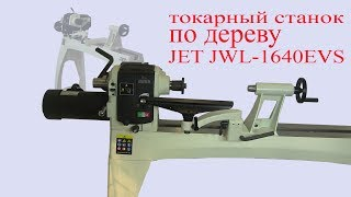 Токарный станок по дереву JET JWL-1640 EVS