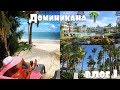 DOMINICAN REPUBLIC HONEYMOON VLOG 1 ДОМИНИКАНА МЕДОВЫЙ МЕСЯЦ ВЛОГ 1 mp3