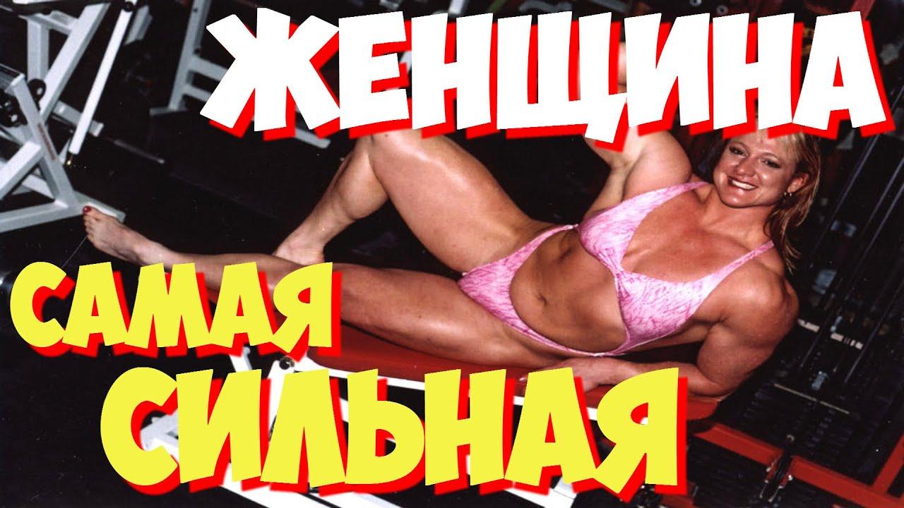 Самая сильная женщина в мире 8 фотография