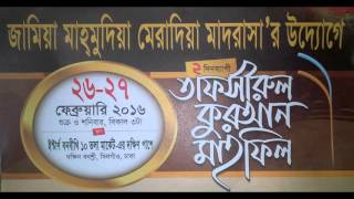 Bangla Waz by-Habibullah Mahmud Quasmi (26/02/2016)