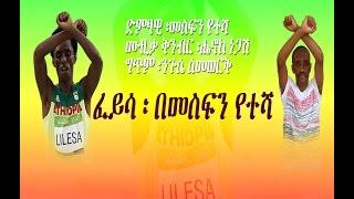 Mesfn Yetesha  Feyisa New Ethiopian Music 2016 (Official video)