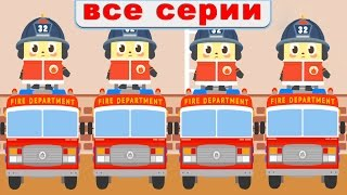 Машинки. Мультфильмы про пожарную машину все серии подряд. Пожарная машина мультфильм все серии