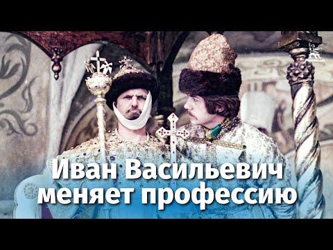 Иван Васильевич меняет профессию (HD)