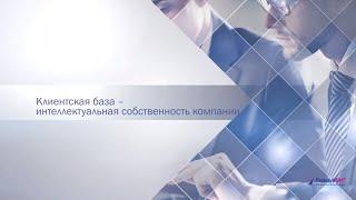 """Семинар CRM Часть 2 """"Клиентская база – интеллектуальная собственность компании"""""""
