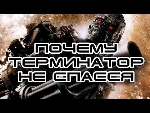 Почему Терминатор не спасся [ОБЪЕКТ] Terminator Salvation