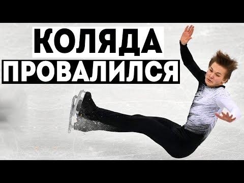 МИХАИЛ КОЛЯДА ПРОВАЛИЛСЯ НА ОЛИМПИАДЕ 2018 | Фигурное катание без медалей?!