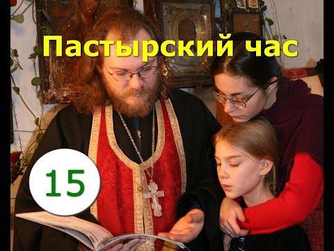 """Пастырский час на радио """"Град Петров"""". Выпуск 15"""