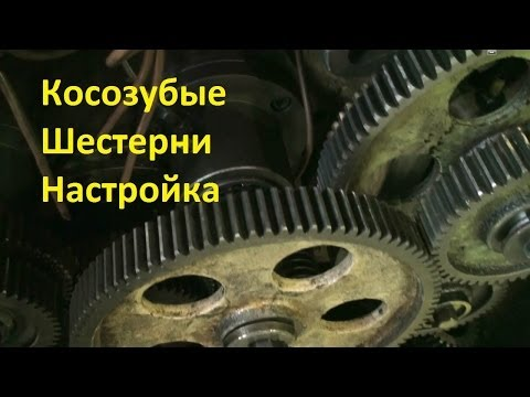 Настройка зубофрезерного станка 5к32 косозубые шестерни