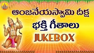 Anjaneya Swamy Songs Telugu | Kondagattu Anjanna Songs Telugu | Anjaneya Swamy Devotional Songs