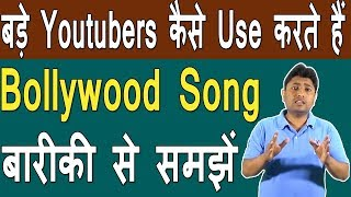 How To Use Bollywood Songs In Youtube Video | What Is Copyright Claim On Youtube In Hindi