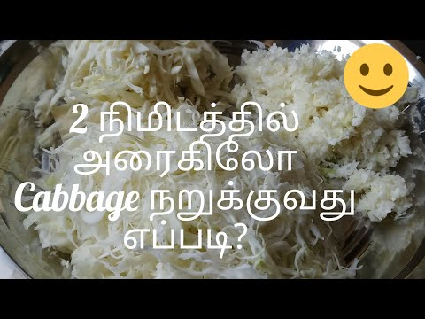 2 min. Cabbage cutting | Easy | Tips and tricks | For Beginners |