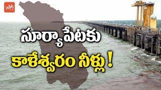 Suryapet to Get Water From Kaleshwaram | Minister Harish Rao | CM KCR | Telangana