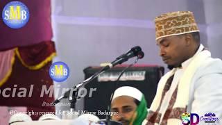 Qari Reza Ayyub l Tilawat at Mahfil A Qirat' 2019  l Dewbari, Asimganj l Social Mirror Badarpur