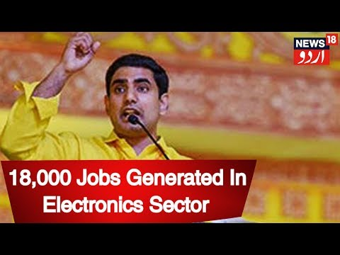 Andhra Pradesh: IT Minister Nara Lokesh says 18,000 Jobs Generated In Electronics Sector