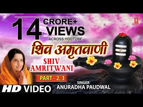 Shiv Amritwani Part 2 Anuradha Paudwal I Jyotirling Hai Shiv...