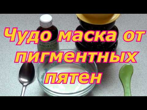 ЧУДО МАСКА ОТ ПИГМЕНТНЫХ ПЯТЕН