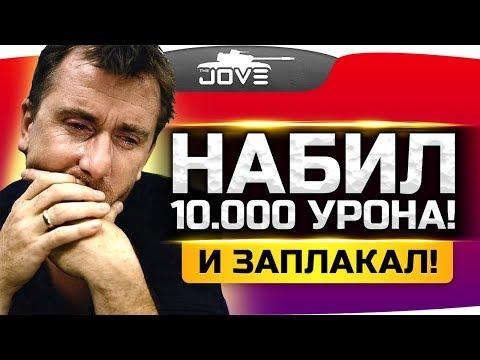 НАБИЛ 10.000 УРОНА И... ЗАПЛАКАЛ ● Вижу Впервые