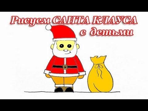 Видео как нарисовать Деда Мороза ребенку