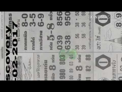 Thai lottery first paper 16 february 2017