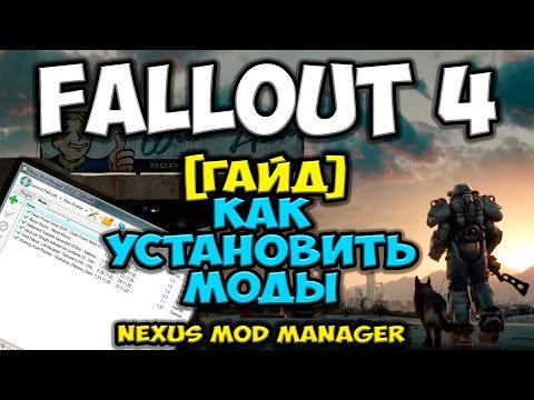 Скачать мод на fallout 4 nexus mod manager