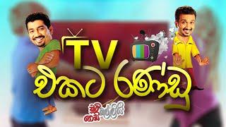TV Chooty Malli Podi Malli | FM Derana