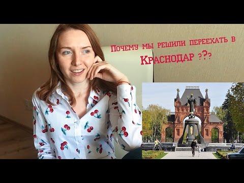 Почему мы решили переехать в Краснодар?