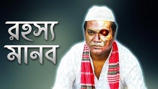 Bangla Funny Video | রহস্য মানব | Rohossho Manob By Fun Buzz