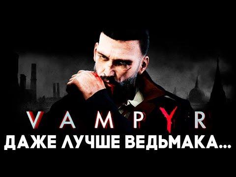 Vampyr Прохождение ► Ведьмак в мире вампиров в Лондоне (E3 2017)